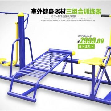 室外健身器材三组合训练器小区公园广场社区