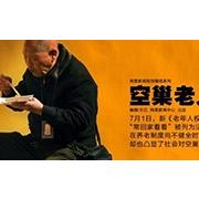省老龄办领导走访慰问咸宁市基层为老服务机构和高龄贫困空巢老人