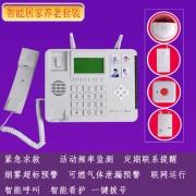 益身伴智能居家养老套装 居家养老呼叫器 一键通  智能呼叫器