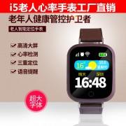 老人GPS定位手表 居家养老一键通 智能健康电话手表
