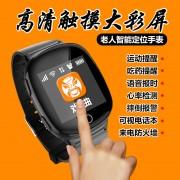 智能健康电话手表 居家养老一键呼 老人健康手环