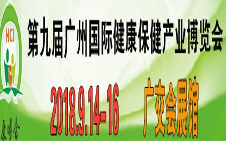 HCI 2018第九届 广州国际健康保健产业博览会