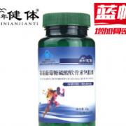 氨糖软骨素胶囊 氨基葡萄糖硫酸软骨素钙胶囊 60粒中老年保健品