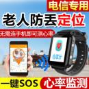 老人定位手表电话 电信版防丢手环防走失跟踪器定位仪GPS定位防水
