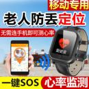 老人电话手表智能追踪gps定位老年痴呆防走失防水跟踪器防丢手环