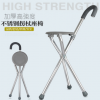 优吉老年人拐杖凳子 老人手杖三角拐凳 不锈钢折叠恢复助行器