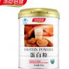 汤臣倍健 R蛋白粉 450g/罐 补充蛋白质 保健品 包邮 正品