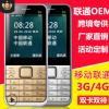 厂家】移动联通3G老人机超长待机双卡老年机老人手机低价定制批发