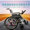 智维轮椅 折叠式辅助残疾人电动车 成人老年人多功能电动代步车
