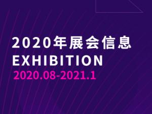 2020第二届中国(广州)国际老年健康产业博览会 邀请函