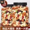 每日坚果散装批发干果坚果食品供应商休闲零食大礼包良品铺子同款