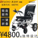 英洛华 电动轮椅车 折叠轻便老年人残疾人智能锂电助行四轮代步车