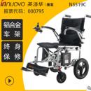 电动轮椅车 英洛华 折叠轻便老年人残疾人智能锂电助行四轮代步车