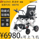 英洛华电动轮椅代步车 多功能智能全自动老年残疾人超轻便 折叠小