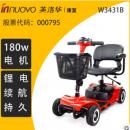 电动轮椅车 智能全自动残疾人老年人代步车折叠轻便正品 厂家直销