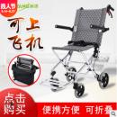 飞机轮椅折叠轻便旅行小型残疾人老年人手推代步车带背包