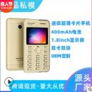 迷你手机备用卡片机按键功能手机老人机非智能手机超薄老年手机