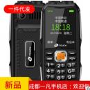 天语Q3 全网通老人机军工三防长待机移动电信老年手机大字大声q3