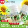 利兰B 族维生素片30粒/瓶 补充多种B族维生素 保健食品批发