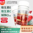 维生素E维生素C辅酶Q10软胶囊30粒/瓶 增强免疫力保健食品批发