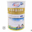 【包邮】中老年蛋白质粉 900克中老年人补充营养 贝芝健蛋白粉