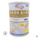 【包邮】免疫多维蛋白质粉900克 贝芝健蛋白粉 补充营养