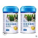 三九企业集团中老年蛋白质粉900克中老年骨钙蛋白粉中老年营养品