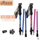 【奇安胜DS88-8】户外登山杖超短折叠减震五节伸缩拐杖 送收纳袋