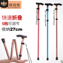 【奇安胜-DS8707】超轻便携老人拐杖铝合金防滑伸缩折叠超短手杖