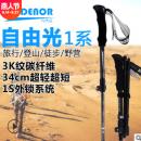 科德诺户外自由光1系3K纹理碳素纤维折叠登山杖外锁超轻伸缩手杖