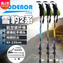 科德诺雪豹2系 碳素纤维登山杖伸缩折叠外锁超轻三节徒步健走手杖