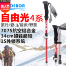 科德诺户外自由光4系铝合金5节折叠登山杖外锁超短轻伸缩健走手杖