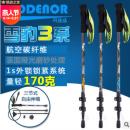 科德诺户外雪豹3系碳素纤维手杖伸缩三节外锁折叠拐棍登山杖
