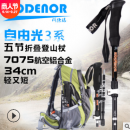 科德诺户外自由光3系铝合金5节折叠登山杖外锁超短轻伸缩健走手杖