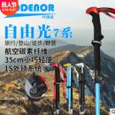 科德诺户外自由光7系碳素纤维5节折叠登山杖外锁超轻超短伸缩手杖