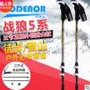 科德诺户外战狼5系登山杖铝合金3节折叠外锁直柄伸缩健走滑雪手杖