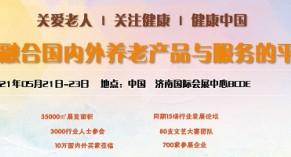 2021山东养老产业展,中国(济南)国际养老服务业展览会