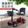 英洛华老人代步车四轮电动可折叠轻便老年人残疾人助力电瓶车智能