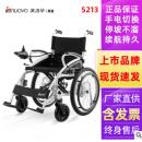 英洛华 老年人 残疾人 家用医用可折叠轻便 四轮车铅酸锂电池可选