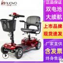 英洛华老人代步车四轮电动车可折叠轻便残疾人助力车锂电池W3433