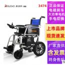 英洛华innuovo 电动老年人四轮代步车 智能操控 轻便可折叠长续航